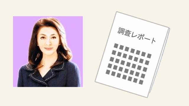 紗江子先生の調査レポート