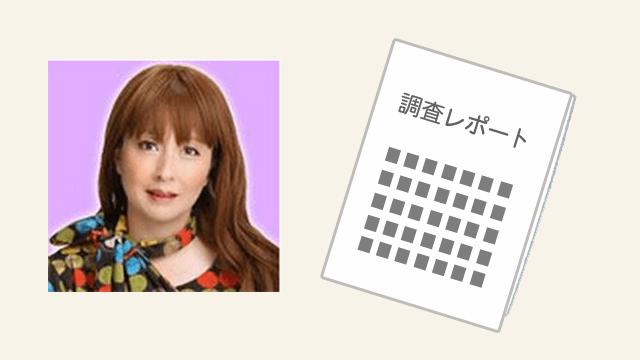 清流先生の調査レポート