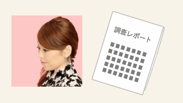 千花先生の調査レポート