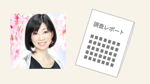香桜先生の調査レポート