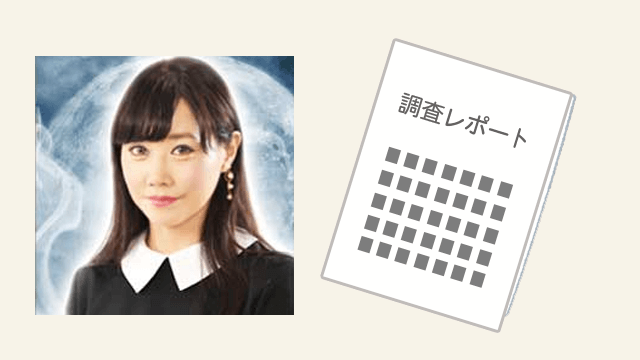 櫻井撫子先の調査レポート