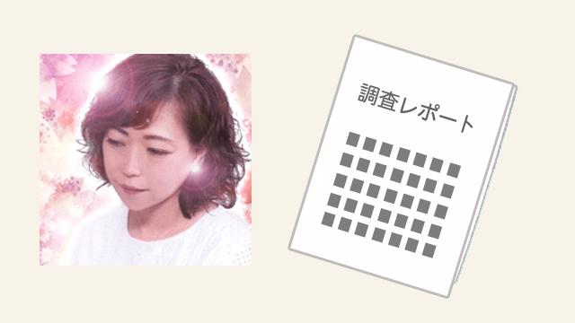 彩花先生の調査レポート