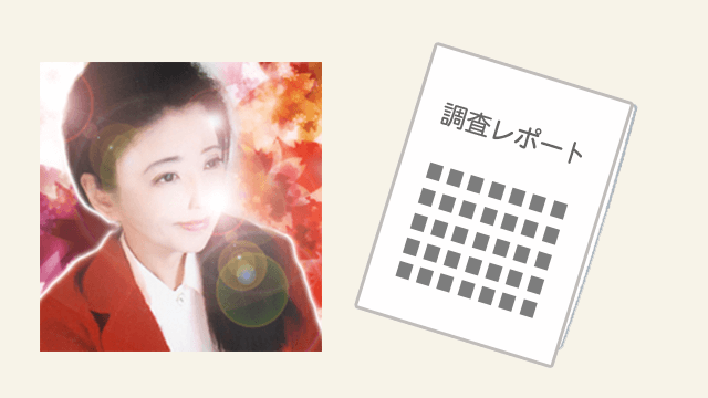 粋蓮(スイレン)先生の調査レポート