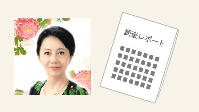 貞心先生の調査レポート