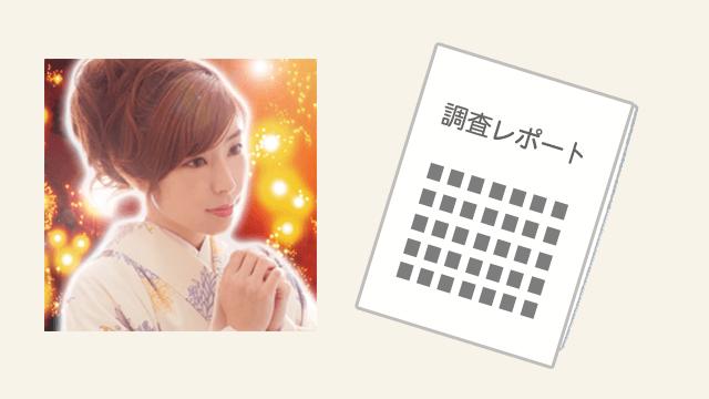 月詠恋先生の調査レポート