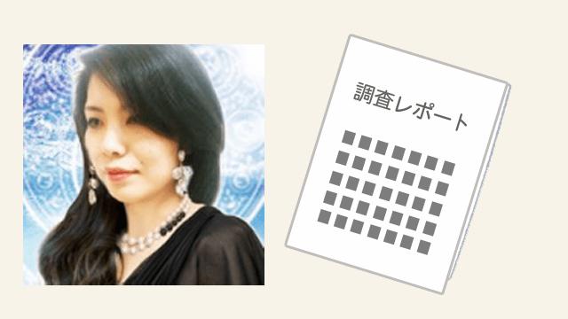 映舞(エマ)先生の調査レポート