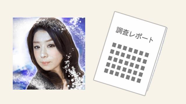 景斗(ケイト)先生の調査レポート