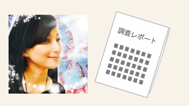 菊理(くくり)先生の調査レポート