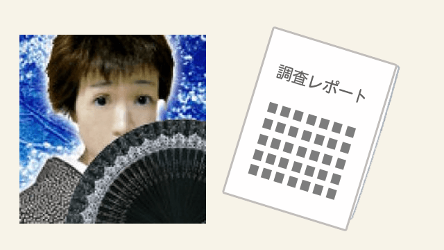 三輪(みのわ)先生の調査レポート