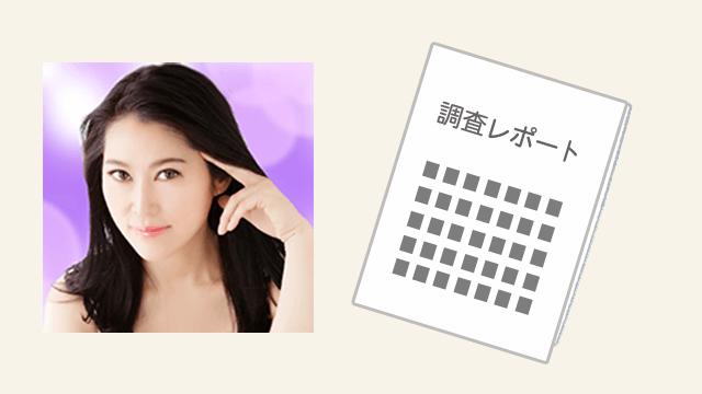 魅理亜先生の調査レポート