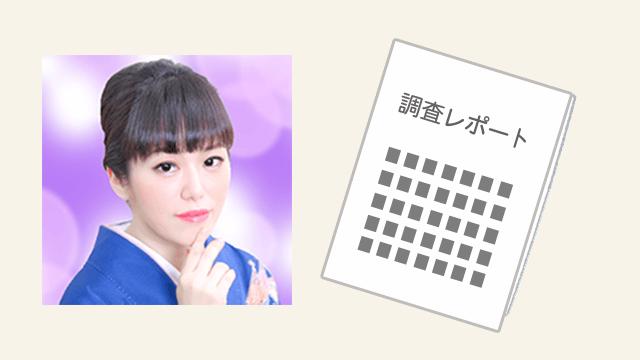 櫻清先生の調査レポート