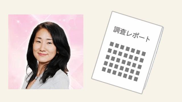 Kai(カイ)先生の調査レポート