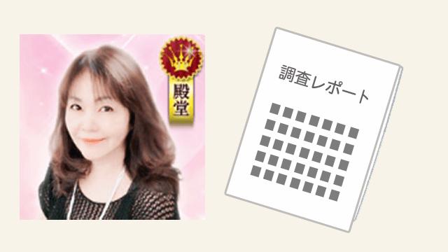 美魅(ミミ)先生の調査レポート