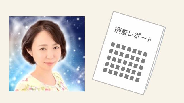 七波(ななみ)先生の調査レポート