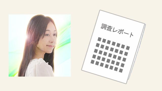 透輝(トウキ)先生の調査レポート