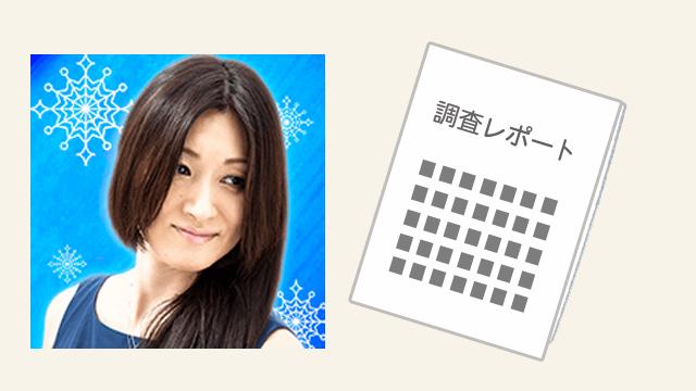 雪下氷姫(ユキシタヒメ)先生の調査レポート
