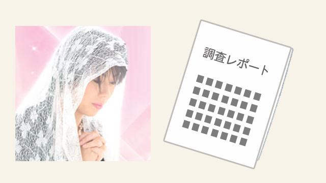 夢咲(ユメサキ)先生の調査レポート