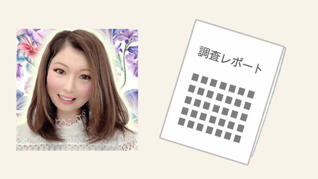 柚花(ユズカ)先生の調査レポート