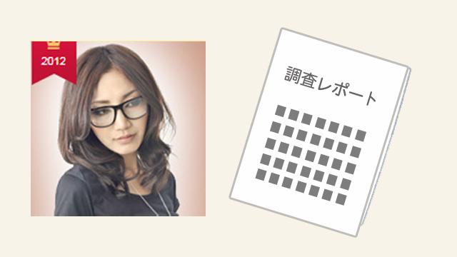 花音(カノン)先生の調査レポート