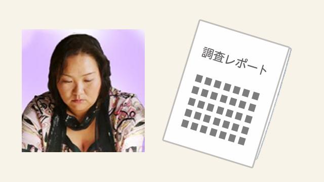 美鈴(ミレイ)先生の調査レポート