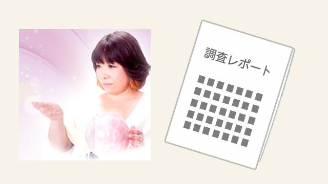 桜結愛(さくらゆあ)先生の調査レポート
