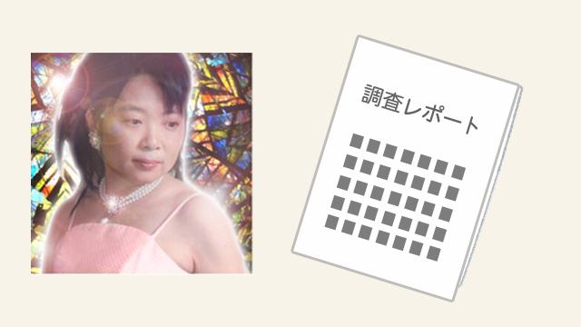 千秀(センシュウ)先生の調査レポート