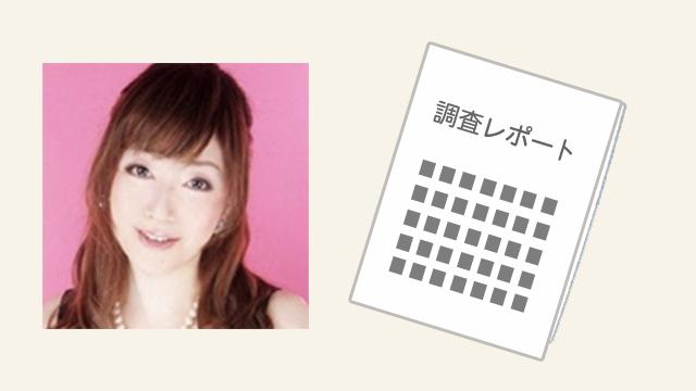 池上恵子(いけがみけいこ)先生の調査レポート