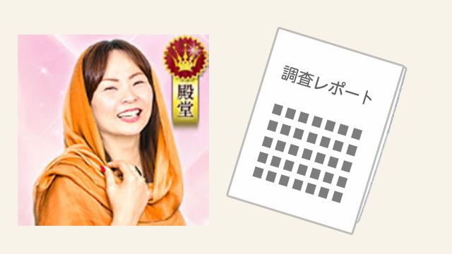 咲喜(サキ)先生の調査レポート