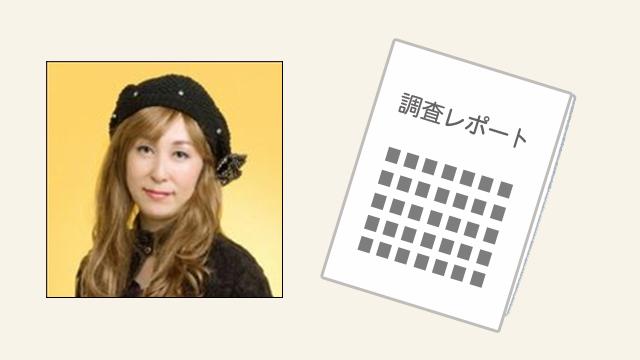 立松先生の調査レポート