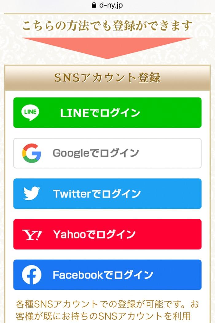 SNSアカウントによる登録画面