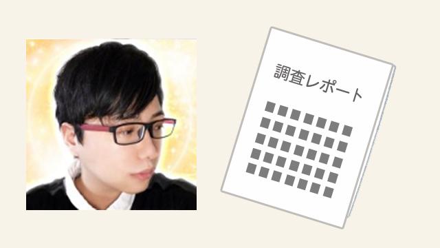 慶思(けいし)先生の調査レポート