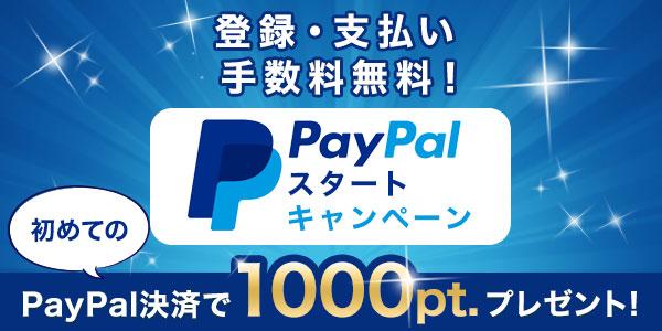 PayPal(ペイパル)決済キャンペーン