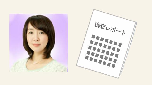 円香(まどか)先生の調査レポート