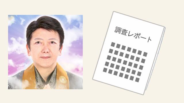 叶先生の調査レポート