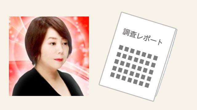 菊代(きくよ)先生の調査レポート