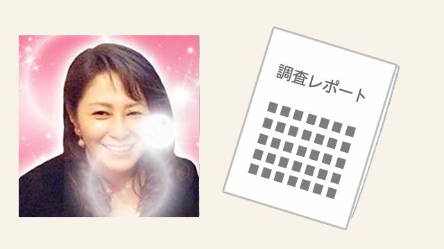 桜子(ももこ)先生の調査レポート
